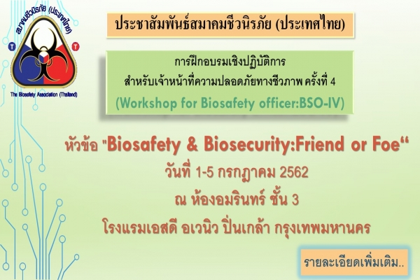 Workshop for Biosafety officer:BSO-IV